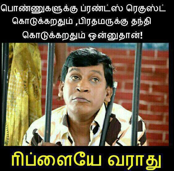 Description Vadivelu  Vadivelu Dialogues Facebook