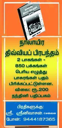 நான் பதித்த நாலாயிரம்  -பெரிய எழுத்தில்- 850 பக்கங்கள்