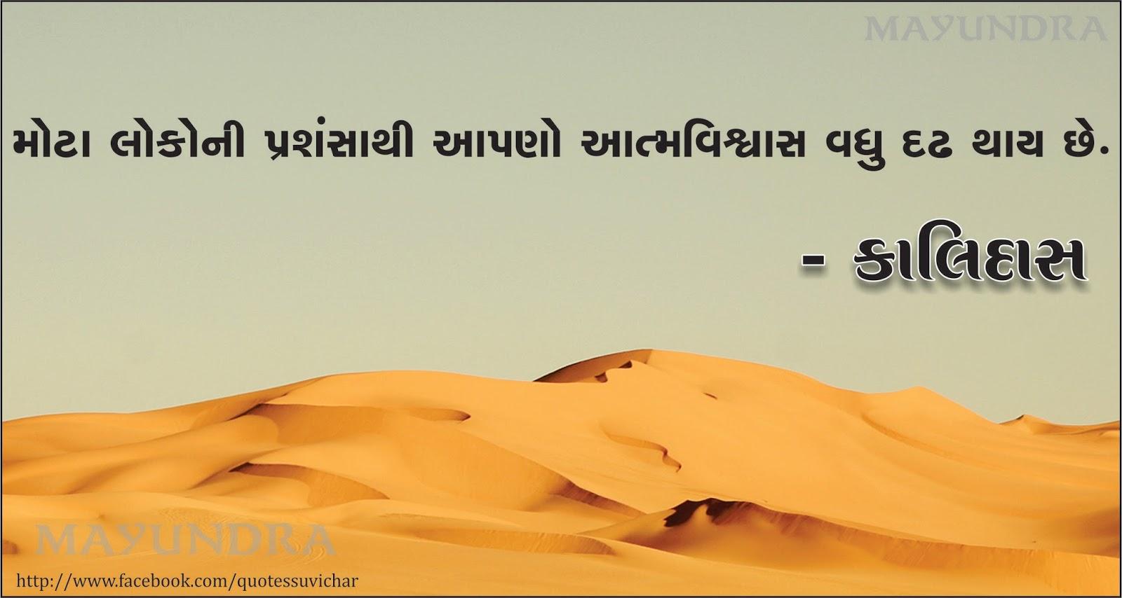 gujarati quotes kalidasa quotes india quotes health