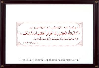 بیماریوں سے شفا کے لئے دُعا ۴