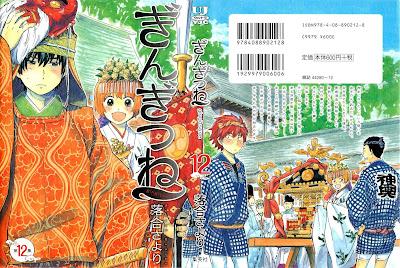 ぎんぎつね 第01-12巻 [Gingitsune vol 01-12] rar free download updated daily