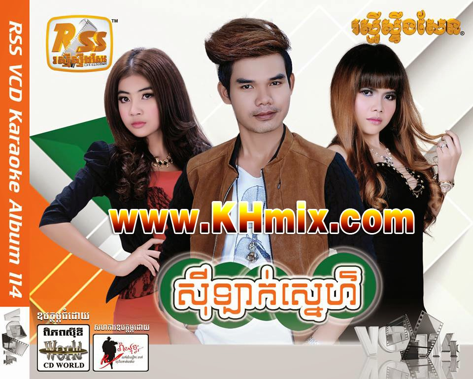 [Khmer MV] RSS Production VCD Vol 114 | Khmer Karaoke 2014
