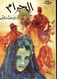 تحميل رواية الحرام - يوسف ادريس PDF