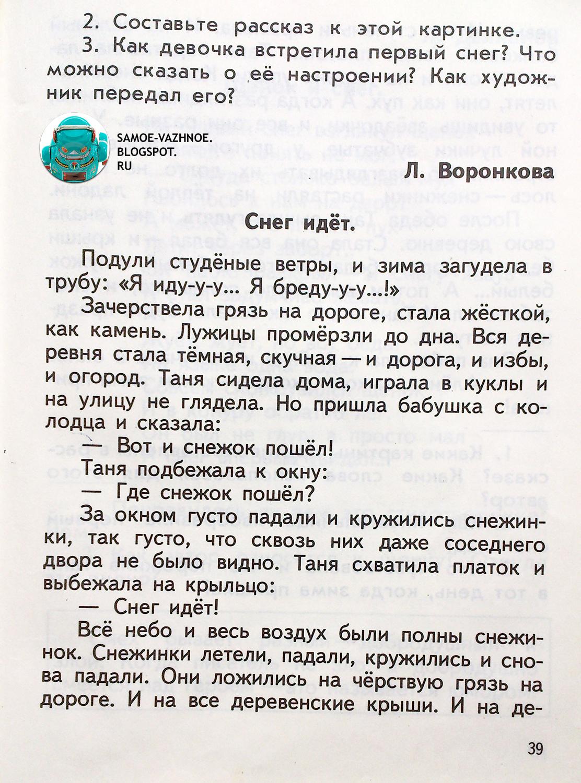 Воронкова Снег идет учебник читать онлайн