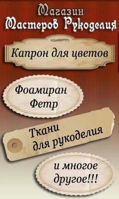 Магазин Мастеров Рукоделия