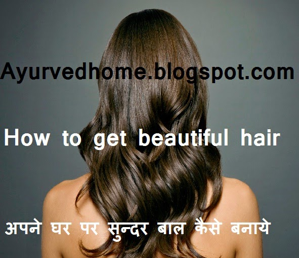 How to Get Beautiful Hair in Hindi,  अपने घर पर सुन्दर बाल कैसे बनाये , How to Get, get Beautiful Hair, balo ko kaise sundar banaye, aamla  and shikakai for hair, balo ke liye aamla, shikakai or hamre baal,