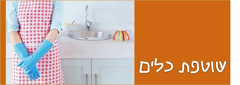 שוטפת כלים