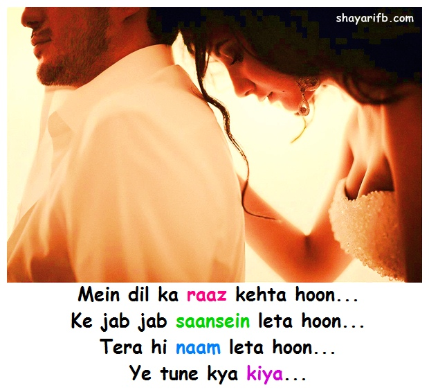 Dil shayari ye tune kya kiya - SMS|Love Shayari and Sad Shayari