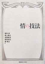 総合講座関連書籍