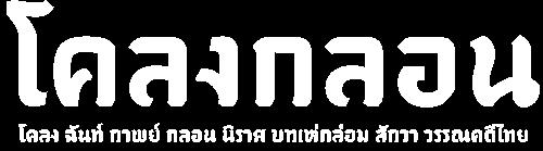 โคลงกลอน ๒.๐ : โคลง ฉันท์ กาพย์ กลอน วรรณคดีไทย