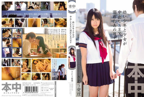 HND-110 That Day And Girls Have Boy Drowned In SEX Pies People Sato Airi