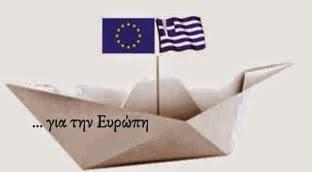 Καλημέρα Ευρώπη των 28 κρατών - μελών