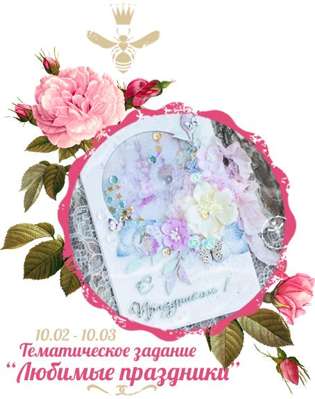 """СП """"Открытки к любимым праздникам"""""""