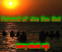 Chhath-Puja-Greetings