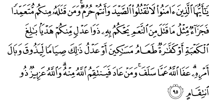 Surat Al-Maidah Ayat 95