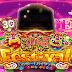 パチスロ沖縄フェスティバル30 | スペック・打ち方・設定判別