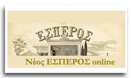 Διαδικτυακό περιοδικό ΝΕΟΣ ΕΣΠΕΡΟΣ online