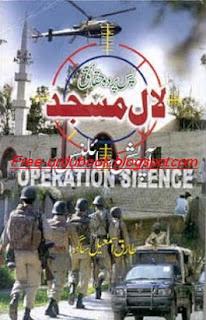 Lal Masjid Operation by Tariq Iamail Sagar