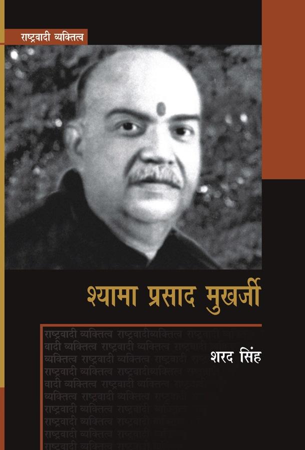 राष्ट्रवादी व्यक्तित्व : श्यामा प्रसाद मुखर्जी, सामयिक प्रकाशन, जटवाड़ा, दरियागंज, नई दिल्ली