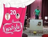 برنامج  عايز أتجوز حلقة يوم الثلاثاء 20 رمضان 7-7-2015