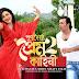 Purno Doirgho Prem Kahini 2 (2015) Bangla Movie Mp3 Album Download