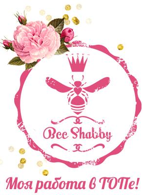 ТОП Bee Shabby