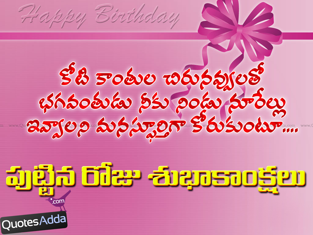 Telugu birthday images in telugu birthday gallery birthday telugu telugu birthday images in telugu birthday gallery birthday telugu m4hsunfo
