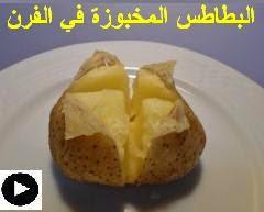 فيديو البطاطس المخبوزة في الفرن - البطاطس المشوية
