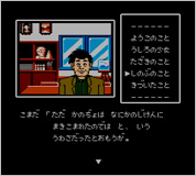 famicom detective club part ii virtual console 3ds screen 1 Japan   Two New 3DS Virtual Console Titles Announced