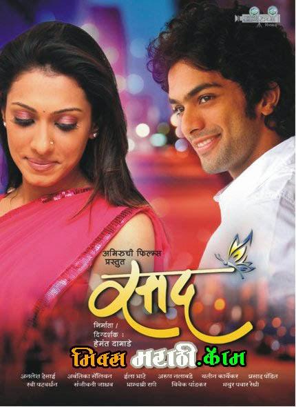Download Saad marathi movie Songs.jpg