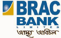 brac bank ltd, brac bank, brac bank logo