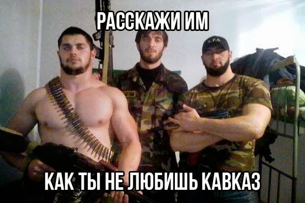 Ты шлюха перевод на чеченском