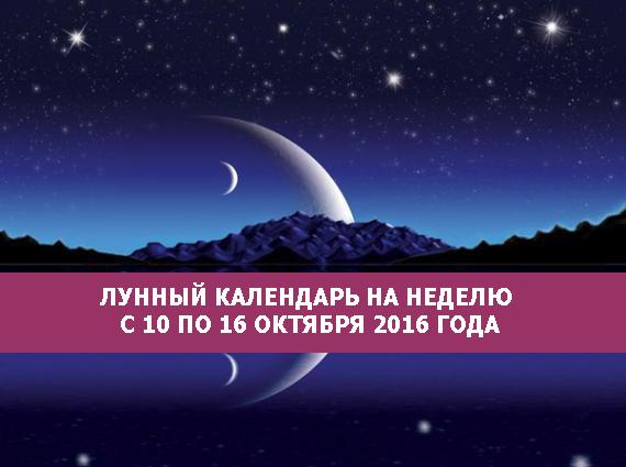 поводочницы, лунный календарь любовных отношений полезный