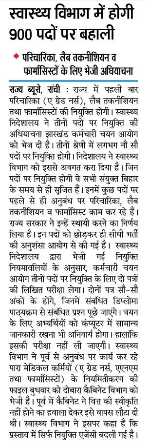 Bihar Swasthya Vibhag Recruitment 2015