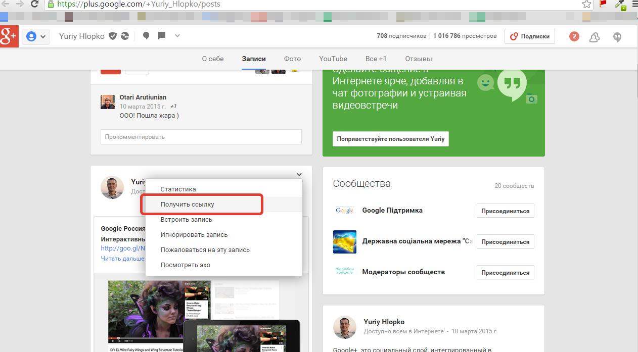 Профиль пользователя Google+