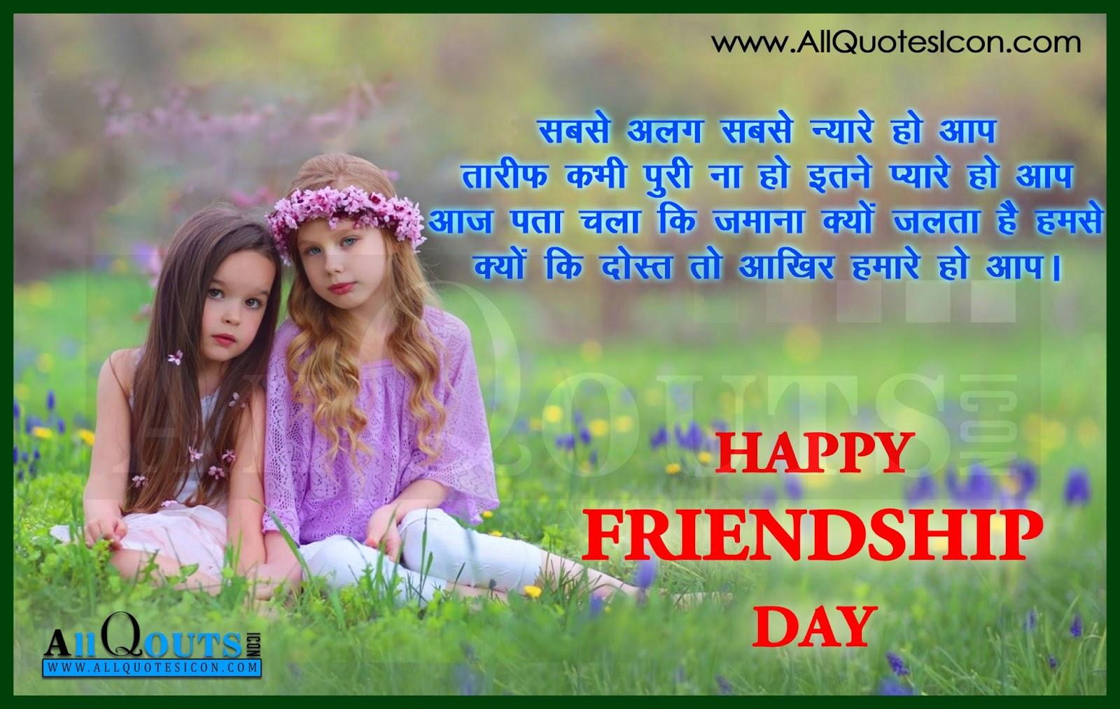 Friendship Day Shayari And Images Hd Wallpapers Best Inspiraitonal