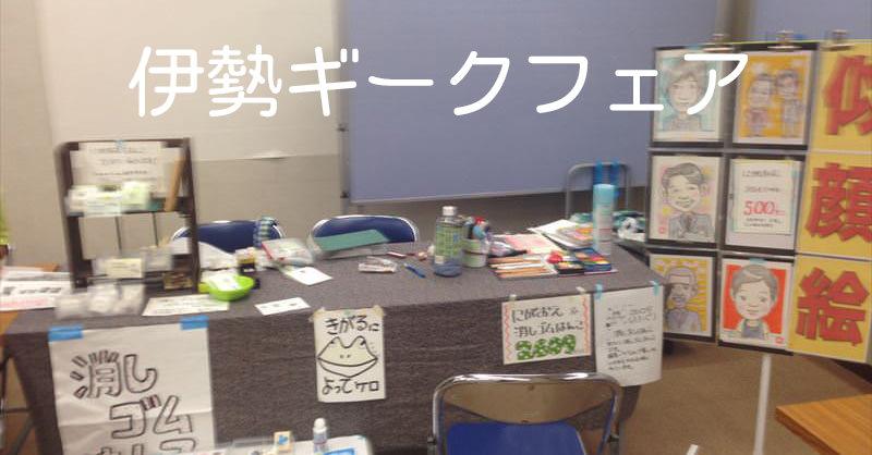 伊勢ギーク・フェア プロローグイベントに出店されていた消しゴムハンコ&似顔絵!