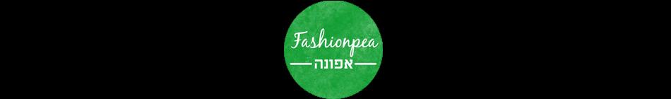 אפונה בלוג אופנה - fashionpea fashion blog