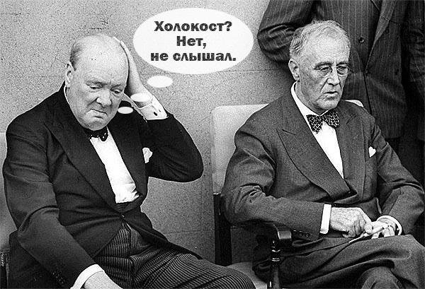 Черчилль и Рузвельт