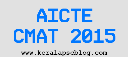 AICTE Common Management Admission Test (CMAT) 2015