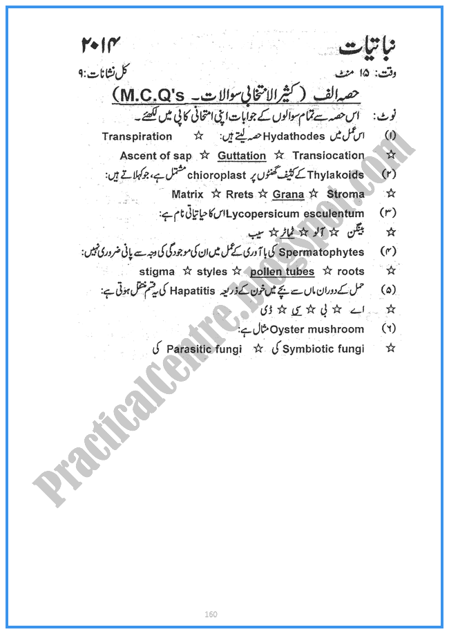 Botany-urdu-2014-Five-year-paper-class-xi