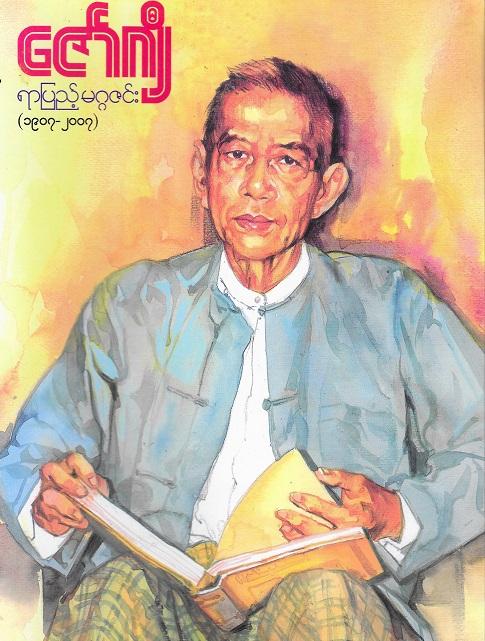 SaYa Zaw Gyi