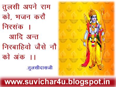 तुलसी अपने राम को, भजन करौ निरसंक । आदि अन्त निरबाहिवो जैसे नौ को अंक ।।