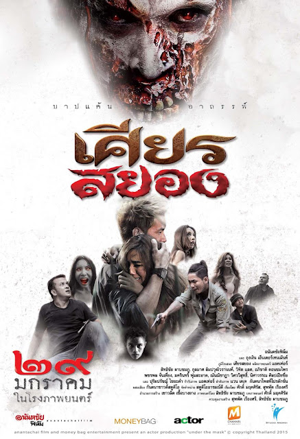 Sinopsis Film Horror Thai Under The Mask (2015)