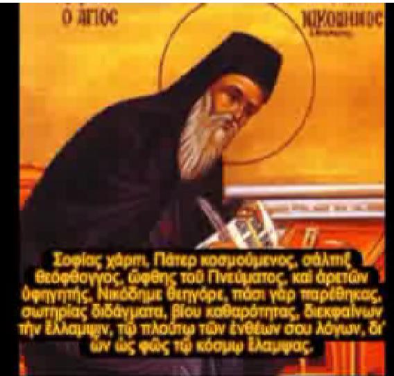 http://ebooks.edu.gr/modules/ebook/show.php/DSGYM-C117/510/3332,13444/extras/html/kef5_en30_Ag_Nikodimos_Agioreitis_popup.htm