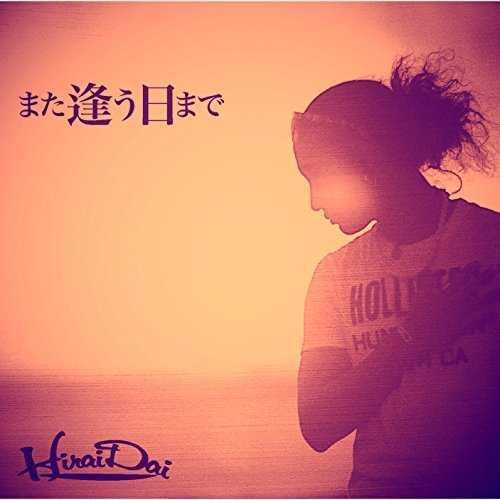 [MUSIC] 平井大 – また逢う日まで (2015.02.18/MP3/RAR)