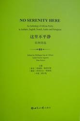 NO SERENITY HERE (multi-lingual) ed. P Y De Villiers, I Ferrin-Aguirre, X Kaiyu