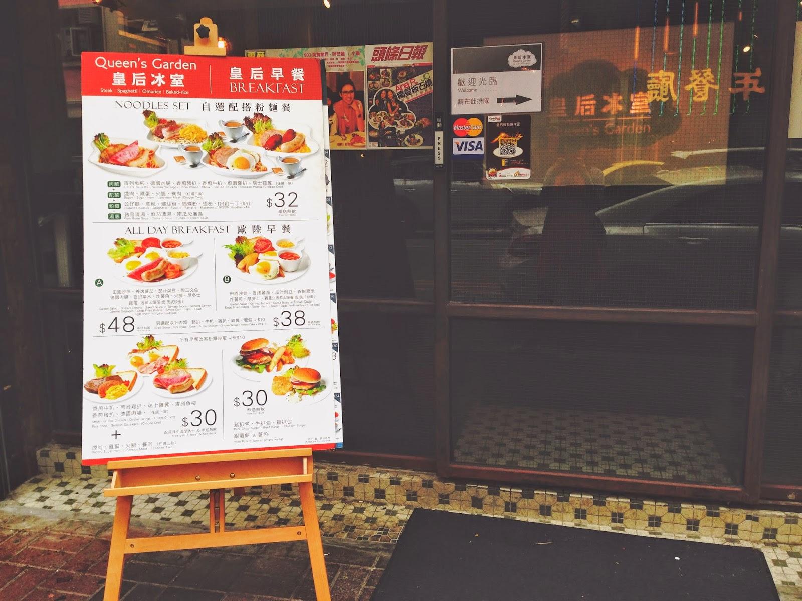 Queen's Garden Sai Yeung Choi St Mongkok Hong Kong Breakfast Menu
