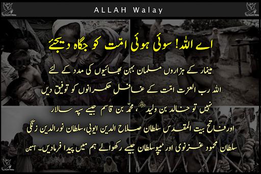 Duaa wallpapers, Prayer Grafics For Facebook, islamic Best Design images