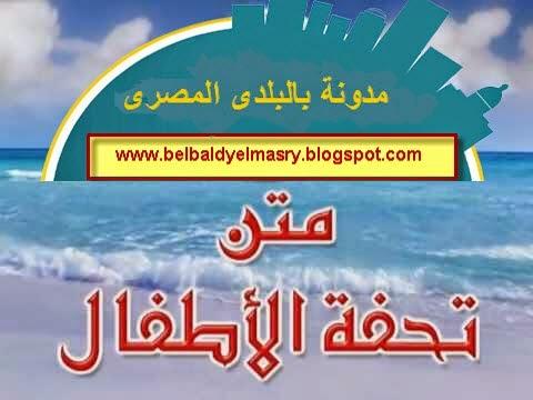 حمل اسطوانة متن تحفة الاطفال فى شرح تجويد القرآن بحجم 12 ميجا بايت رابط مباشر